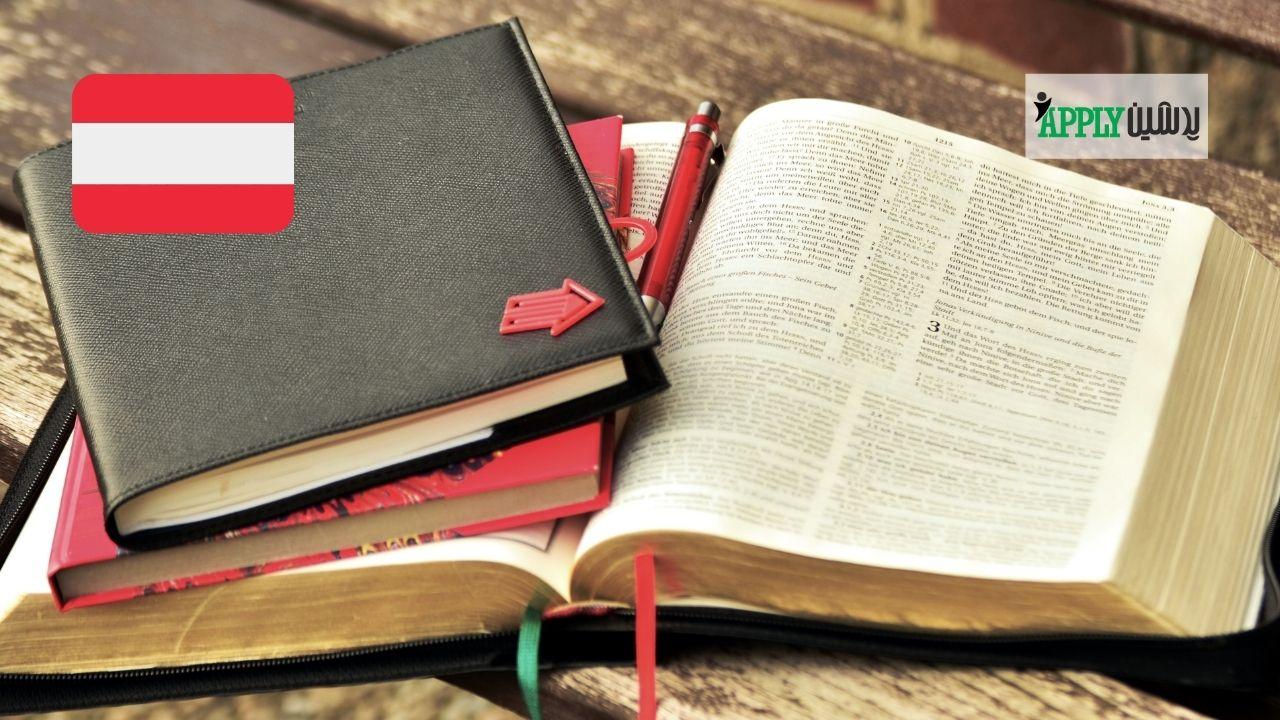 مدرک زبان برای تحصیل در اتریش