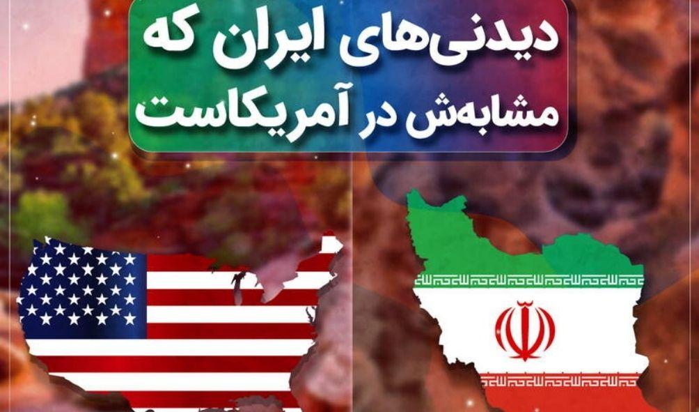 جاذبههای ایران و آمریکا که شب